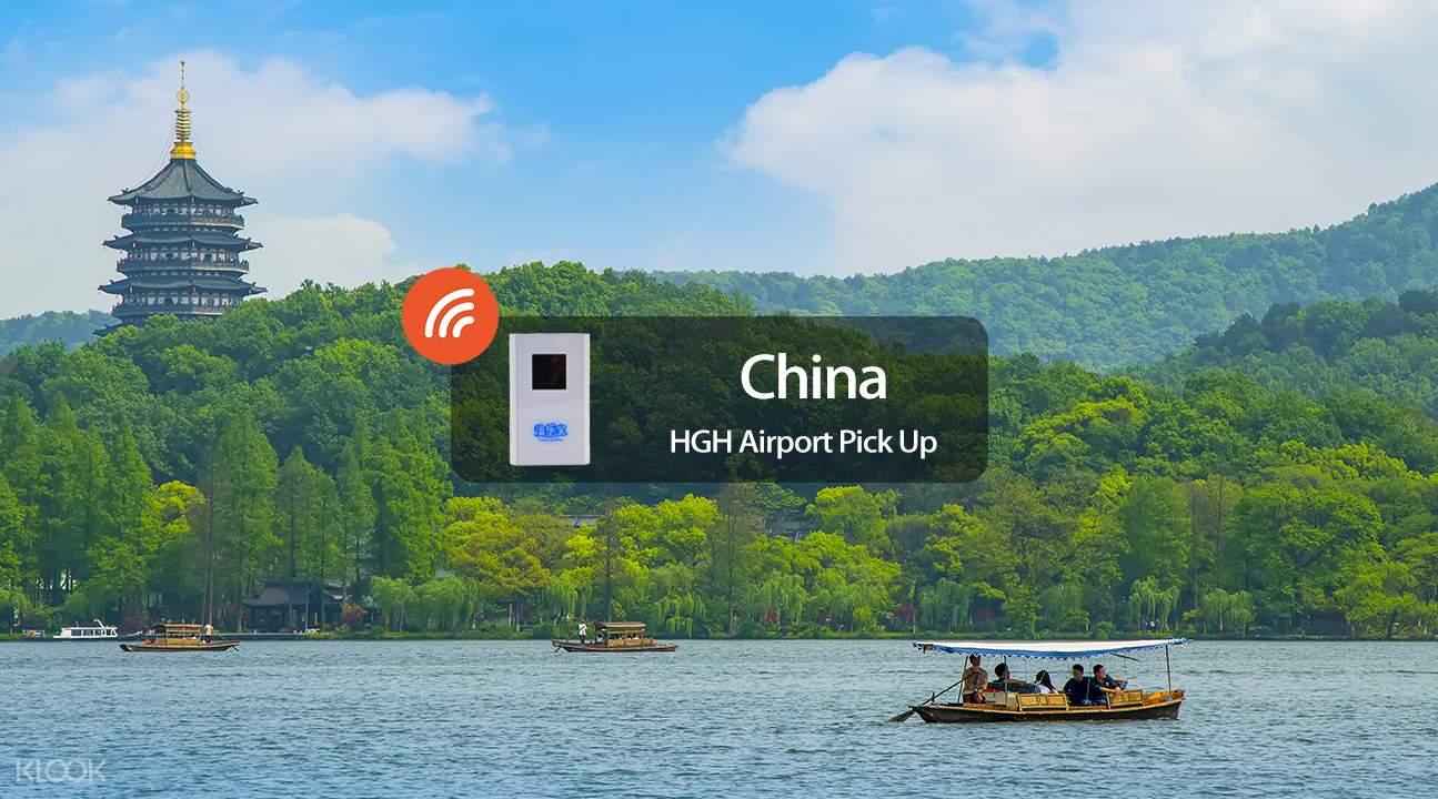 中国4g wifi分享器(杭州萧山机场领取)